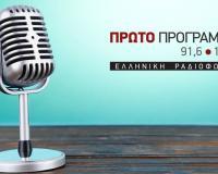 Δεν υπάρχει ανάγκη για νέα δημοσιονομικά μέτρα (audio)