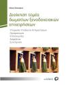 Διοίκηση Τομέα Δωματίων Ξενοδοχειακών Επιχειρήσεων | Εκδόσεις Προπομπός
